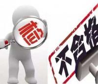 新闻热点:多家防水涂料不合格!江苏省工商局公布抽检结果