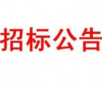 500万防水大修!郑州大学2018春季校园屋面防水大修工程项目招标公告