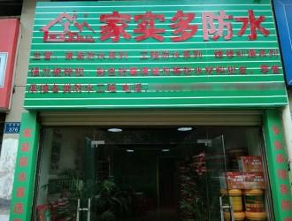 家实多贵州市修文县实多防水代理店