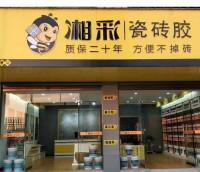 湘彩瓷砖胶岳阳华容专卖店