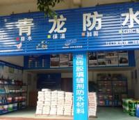 青龙防水江门代理专卖店