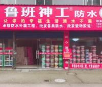 湖南鲁班神功防水益阳专卖店