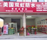 双虹防水南京代理专卖店