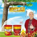 大旗防水涂料招商加盟!