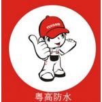 华南粤高防水十大品牌加盟招商