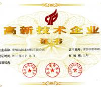 宏恒达防水公司获高新技术企业认定