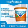 维施克瓷砖背涂胶 单组份液体玻化砖背胶 瓷砖粘结剂