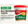 科的k11防水涂料(柔韧型)