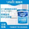 维施克涂料柔韧型k11防水蓝色补漏建材卫生间厕所厨房水池防水