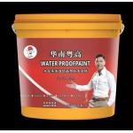 华南粤高防水水泥基渗透结晶型防水涂料招商
